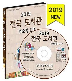 전국 도서관 주소록(2019)(CD)