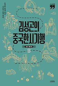 김성곤의 중국한시기행. 2(큰글자책)