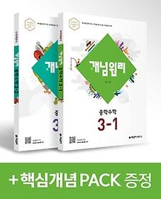"<font title=""개념원리 중학 수학 3학년(3-1, 3-2) + 핵심개념팩 증정 세트(2021)"">개념원리 중학 수학 3학년(3-1, 3-2) + 핵...</font>"