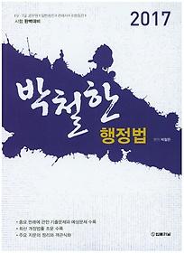 박철한 행정법(2017)