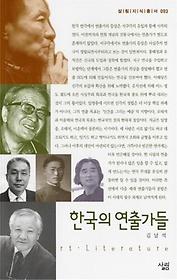 한국의 연출가들