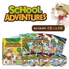 School Adventures 세트