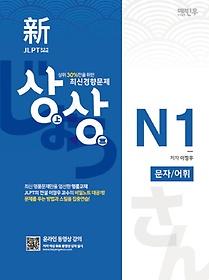신 JLPT 일본어능력시험 N1: 문자 어휘