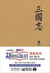 삼국지. 2(초판본)