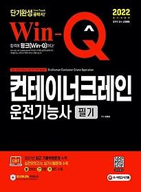 """<font title=""""2022 Win-Q 컨테이너크레인운전기능사 필기 단기완성"""">2022 Win-Q 컨테이너크레인운전기능사 필기...</font>"""
