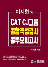 CAT CJ 그룹 종합적성검사 봉투모의고사