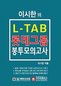 L-TAB 롯데그룹 봉투모의고사