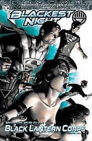 블랙키스트 나이트: 블랙 랜턴 군단. 2
