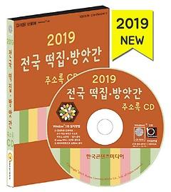 전국 떡집. 방앗간 주소록(2019)(CD)