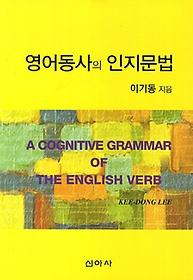 영어동사의 인지문법