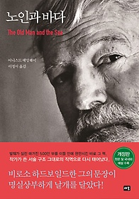"""<font title=""""노인과 바다(The Old Man and the Sea 원서 전문 수록 한정판)"""">노인과 바다(The Old Man and the Sea 원서...</font>"""