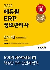 ERP 정보관리사 인사 2급(2021)