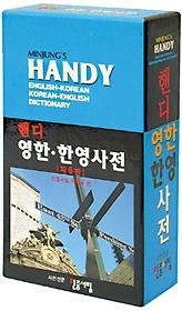 핸디 영한 한영 사전