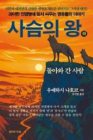 사슴의 왕(하): 돌아와 간 사람