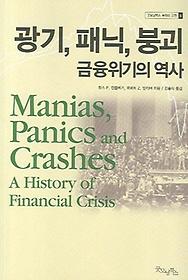 광기 패닉 붕괴 금융위기의 역사