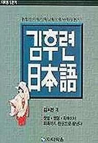 김후련 일본어