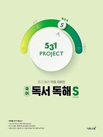 "<font title=""531 Project(프로젝트) 고등 국어 독서 독해 S(Speedy)(2020)"">531 Project(프로젝트) 고등 국어 독서 독...</font>"
