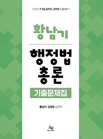 황남기 행정법총론 기출문제집(2021)