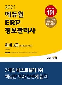 ERP 정보관리사 회계 2급(2021)