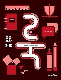 룩(LOOK) 중등 수학3(하)(2021)