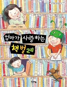 엄마가 사랑하는 책벌레