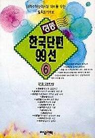 한국단편 99선. 6