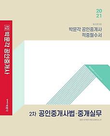 "<font title=""공인중개사법 중개실무 적중필수서(공인중개사 2차)(2021)"">공인중개사법 중개실무 적중필수서(공인중...</font>"