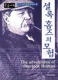 셜록홈즈의 모험(큰글자책)