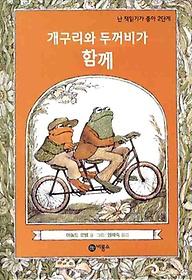개구리와 두꺼비가 함께