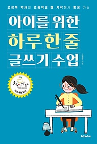 아이를 위한 하루 한 줄 글쓰기 수업