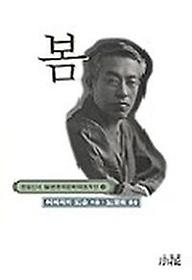 봄(일본현대문학대표작선 18)