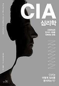 CIA 심리학