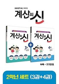 계산의 신 3권+4권 2학년 세트