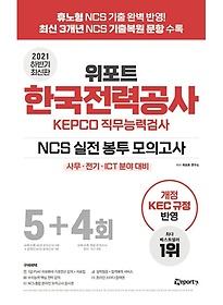 "<font title=""2021 하반기 위포트 한국전력공사 KEPCO 직무능력검사 NCS 실전 봉투 모의고사"">2021 하반기 위포트 한국전력공사 KEPCO 직...</font>"