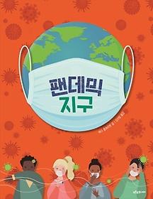 팬데믹 지구