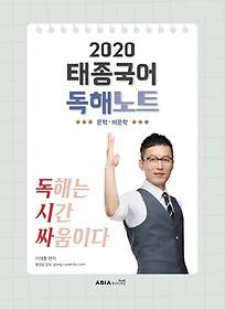 태종국어 독해노트(2020)