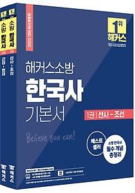 2022 해커스소방 한국사 기본서 세트