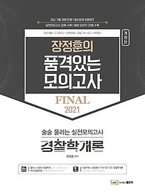 """<font title=""""2021 장정훈의 품격있는 모의고사: 경찰학개론"""">2021 장정훈의 품격있는 모의고사: 경찰학...</font>"""