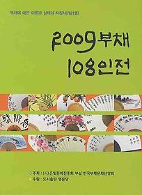 2009 부채 108인전
