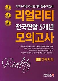 """<font title=""""리얼리티 고3 한국지리 전국연합 5개년 모의고사(2020)"""">리얼리티 고3 한국지리 전국연합 5개년 모...</font>"""