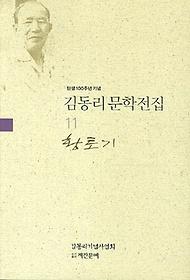 김동리 문학전집. 11: 황토기