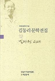 김동리 문학전집. 12: 밀다원 시대