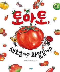 토마토 채소일까? 과일일까?