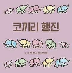 코끼리 행진