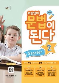 초등영어 문법이 된다 Starter. 2