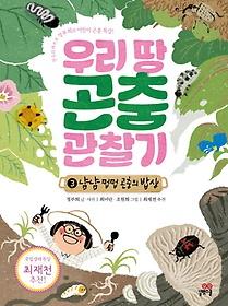 "<font title=""우리 땅 곤충 관찰기. 3: 냠냠 쩝쩝 곤충의 밥상"">우리 땅 곤충 관찰기. 3: 냠냠 쩝쩝 곤충의...</font>"