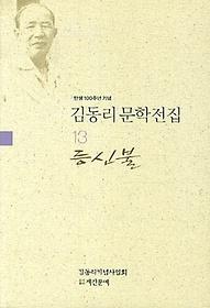 김동리 문학전집. 13: 등신불