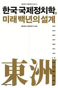 한국 국제정치학, 미래 백년의 설계
