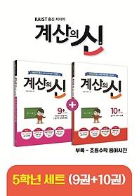 계산의 신 9권+10권 5학년 세트
