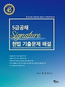 5급공채 Signature 헌법 기출문제 해설